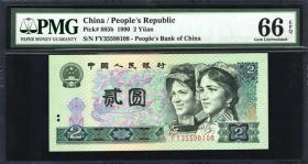 PMG评级币66分 四套人民币1990年2元 四版二元 902 荧光币 绿幽灵