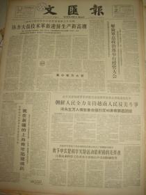 《文汇报》【市劳动局和团市委发去春节贺信,祝在新疆的上海青年迅速成长】