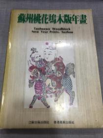 苏州桃花坞木版年画(16开布精装+塑封 全铜版彩印)附精美剪纸