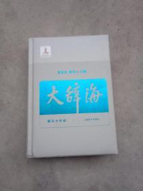 大辞海33  建筑水利卷.