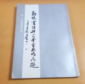 勒流书法研究会书画作品选(附:名家题赠手迹)