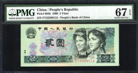 PMG评级币67分 四套人民币1990年2元 四版二元 902 荧光币 绿幽灵