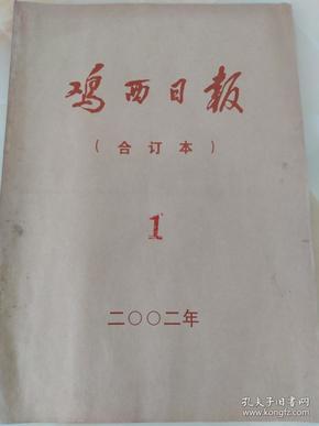 鸡西日报 合订本 2002年 1月 总15580-15603期