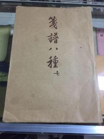 笺谱八种(共八张) 荣宝斋54年印