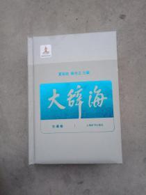 大辞海34  交通卷.