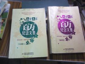《儿童文学》百万纪念文集--童话卷(缺封底)、《儿童文学》百万纪念文集--小说卷Ⅱ----2本合售