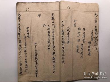 民间礼仪帖式
