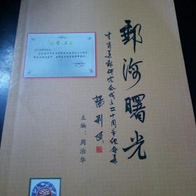 邮海曙光-------生肖集邮研究会成立二十周年纪念集