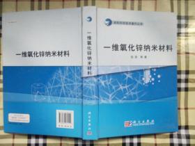 材料科学技术著作丛书:一维氧化锌纳米材料