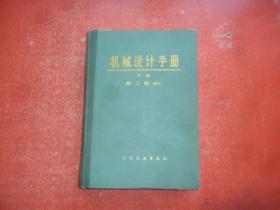 机械设计手册(下册)  第二版修订