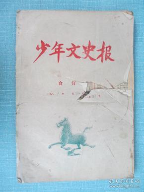 少年文史报 中学版 1986年 1-6月合订本