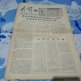 文革报纸-井冈山 2019年07月24日