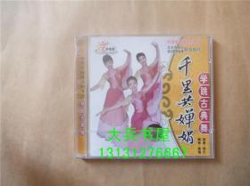 中老年健身系列 学跳古典舞 千里共婵娟 VCD