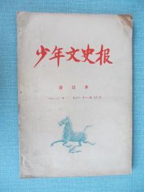 少年文史报 中学版 1987年 1-6月合订本