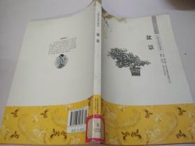 中国文化知识读本:盆景