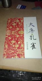 大唐孔雀:薛涛和文青的中唐