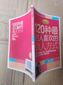 励志经典28  120种最讨人喜欢的做人方式
