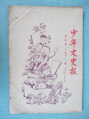 少年文史报 小学版 1986年 7-12月合订本