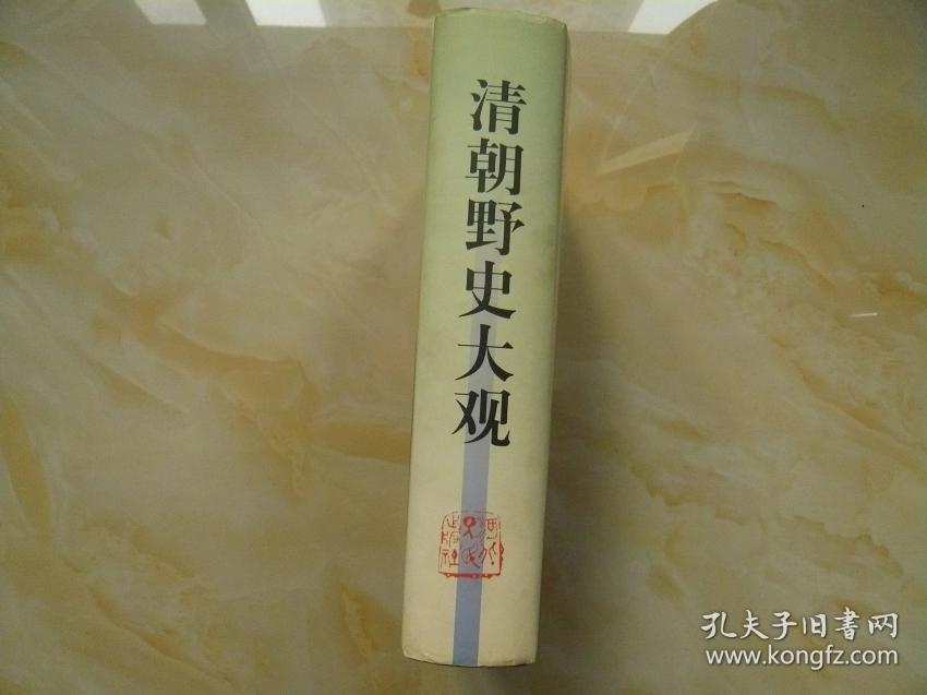 清朝野史大观(精装 一版一印 仅印4000册)