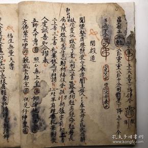 符咒秘术古本