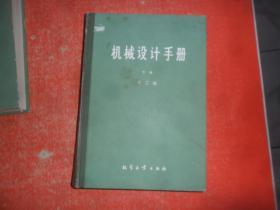 机械设计手册(下册)  第二版