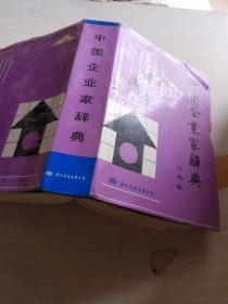 中国企业家辞典.云南卷 /