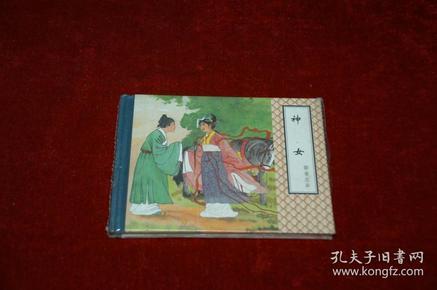连环画:神女【未拆封】书品如图【1302】