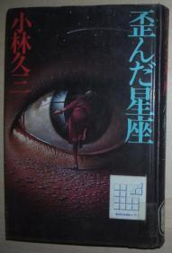 日文原版书 歪んだ星座 (精装) 小林久三 (著)