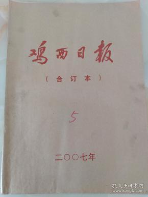 鸡西日报 合订本 2007年 5月 总17165-17185期