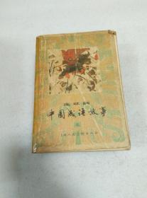 连环画中国成语故事 三 一版二印