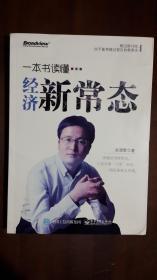 《一本書讀懂經濟新常態》(16開平裝 厚冊284頁)九品
