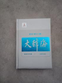 大辞海38 信息科学卷