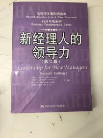 新经理人的领导力