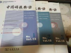 中国科技术语2013年1.2.3期
