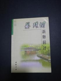 晏殊词新释辑评(私藏品好)