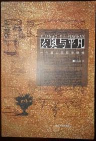 玄奥与平凡:一个愚人的哲学研修【作者勘误本】
