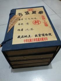 百鸟朝凤 一函四册