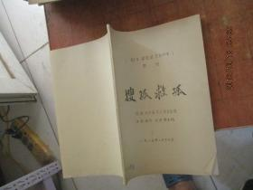 剧本 唱腔谱 京剧伴奏 教材 搜狐救狐 1985 油印本