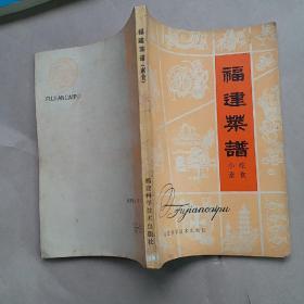 福建菜谱(小吃·素食)