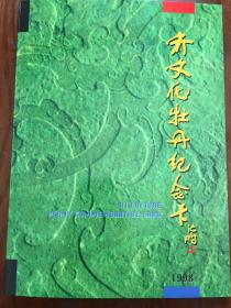 齐文化牡丹纪念卡(A册)