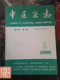 中医杂志 1988年2
