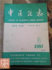中医杂志 1981年4