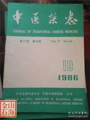 中医杂志 1986年10