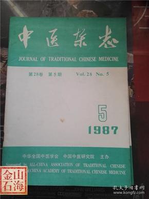 中医杂志 1987年5