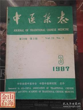 中医杂志 1987年3