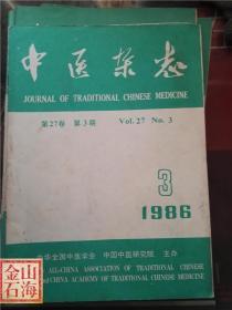中医杂志 1986年3