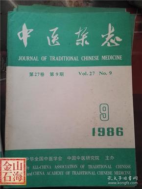 中医杂志 1986年9
