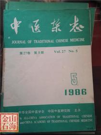 中医杂志 1986年5
