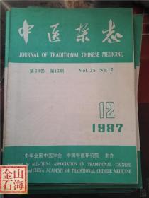 中医杂志 1987年12