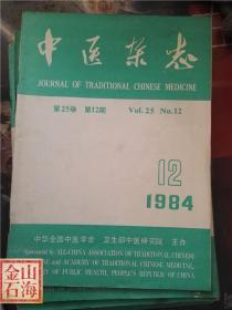 中医杂志 1984年12